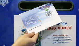 Почта Деда Мороза заработала в столичных парках. Фото: официальный сайт мэра Москвы