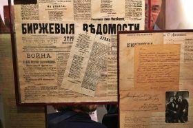 Выставку откроют в «Есенин-центре». Фото: Анна Быкова