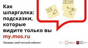 Москвичи смогут записаться к психологу на mos.ru