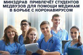 Студентов медицинских учреждений привлекли к борьбе с коронавирусным заболеванием