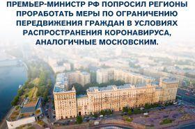 Режим обязательной самоизоляции действует в 35 регионах России