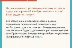 Президент России утвердил штрафы за нарушение карантина