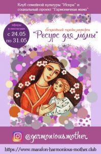 Специалисты расскажут москвичам о материнском «выгорании».