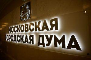 Депутат Мосгордумы: Столичные власти мобилизовали максимум ресурсов для поддержки горожан. Фото: сайт мэра Москвы