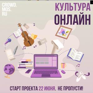 Новый проект #КультураОнлайн стартует в Москве