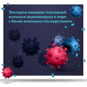 Врачи прогнозируют вторую волну коронавирусной инфекции