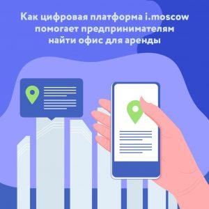 Предприниматели смогут с помощью интернет-платформы арендовать офис
