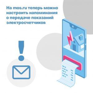 Москвичи смогут настроить напоминание о передаче оказания счетчиков на mos.ru