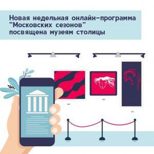 Онлайн-проект «Московские сезоны дома» стартует в столице