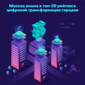Столица вошла в топ-20 рейтинга цифровых городов мира