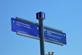 Таблички с информацией установят к станциям Московского Центрального кольца. Фото: Анна Быкова