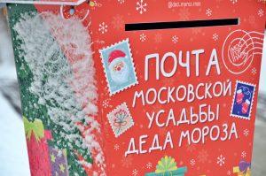 Новогодней почтой на станциях метро и Центрального кольца воспользовались более семи тысяч жителей столицы. Фото: Анна Быкова