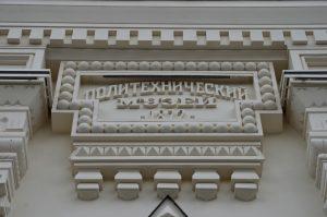 Реставрацию мебели завершили в Политехническом музее. Фото: Анна Быкова