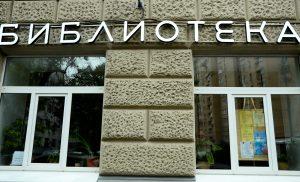 Комплексное мероприятие состоится в библиотеке имени Юрия Трифонова. Фото: Анна Быкова