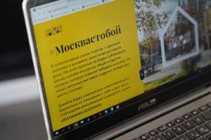 Онлайн-экскурсии подготовили на платформе #Москвастобой. Фото: Денис Кондратьев