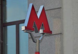 Новый проект запустили на районной станции метро. Фото: Анна Быкова