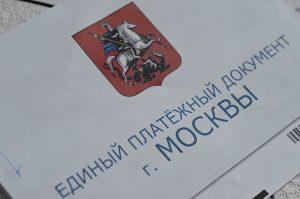 Москвичи получили единый платежный документ онлайн более 93 миллионов раз. Фото: Анна Быкова