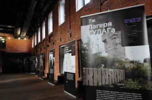 Мастер-класс проведут сотрудники Музея истории ГУЛАГа. Фото: Владимир Новиков, «Вечерняя Москва»